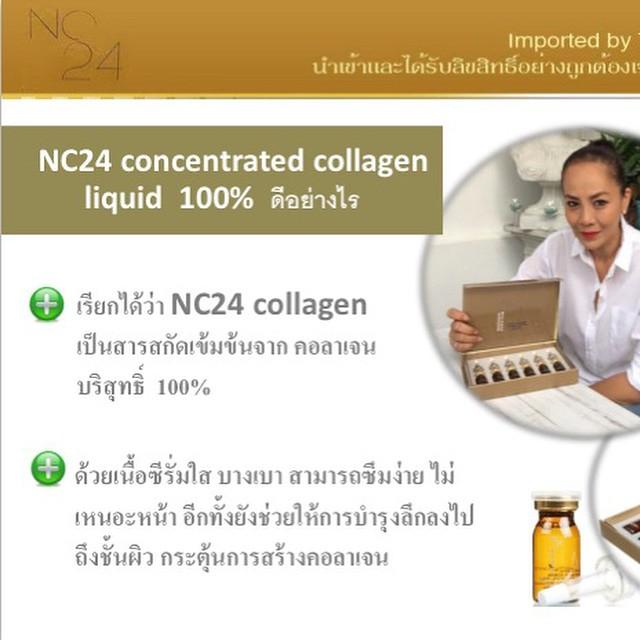 NC24 Bio-nano Collagen Liquid 100% เซรั่มคอลลาเจนบริสุทธิ์เข้มข้น ของแท้ ราคาถูก ปลีก/ส่ง โทร 081-859-8980 ต้อม