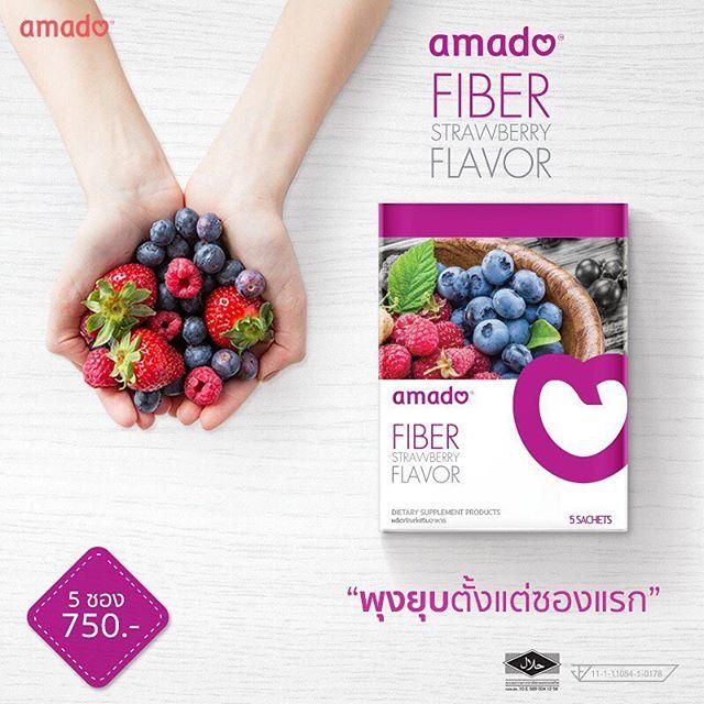 ผลการค้นหารูปภาพสำหรับ amado fiber Strawberry Flavor.