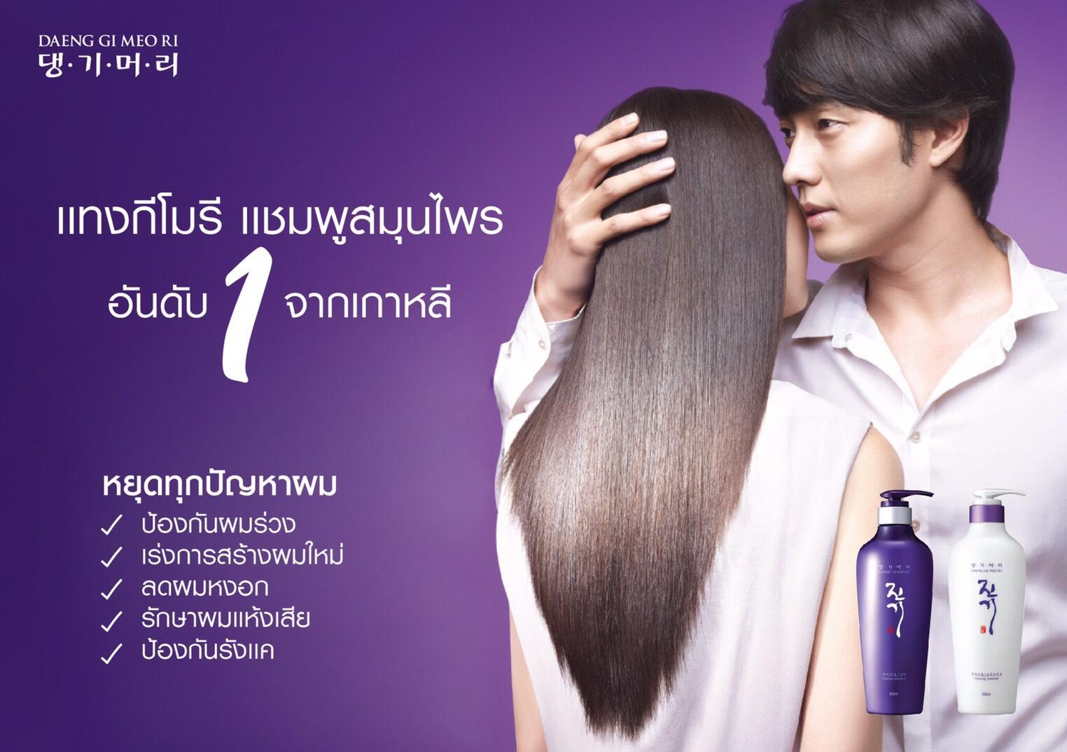 ผลการค้นหารูปภาพสำหรับ daeng gi meo ri Vitalizing Scalp Nutrition Pack For Hair-Loss